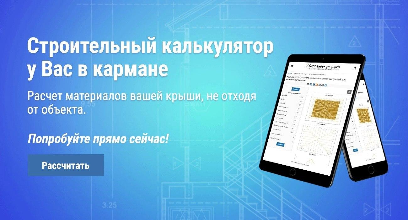 Калькулятор расчета строительных работ онлайн отличный биткоин